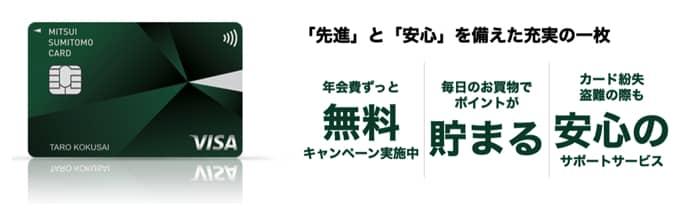 三井住友カード(旧:クラシック)とは