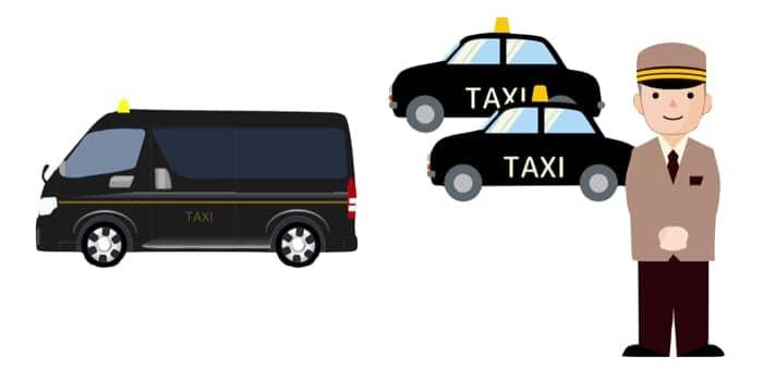 高級タクシーのメリットとデメリット