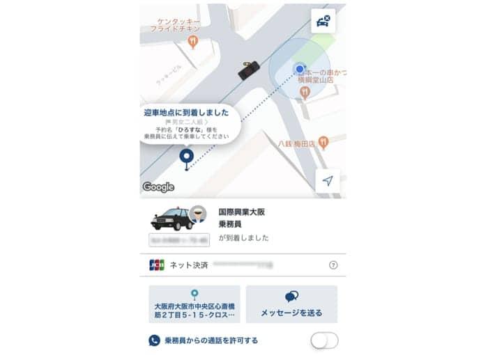 実際にタクシーアプリを使った感想