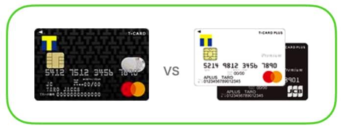 TカードプラスPREMIUMと比較