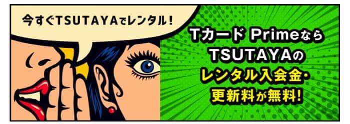 TSUTAYAの更新が無料