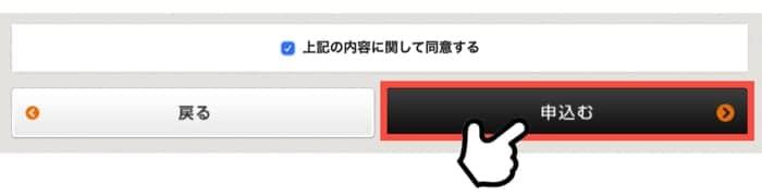 申込手順2