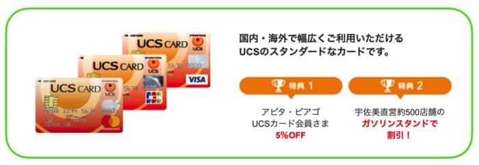 UCSカードとは