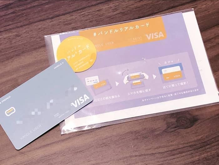 カード paypay バンドル
