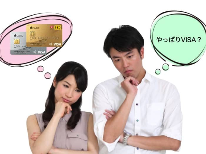 d カード visa master