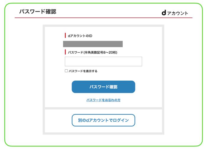 申し込み手順2