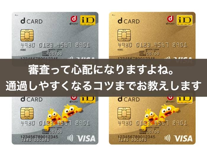 dカード 審査