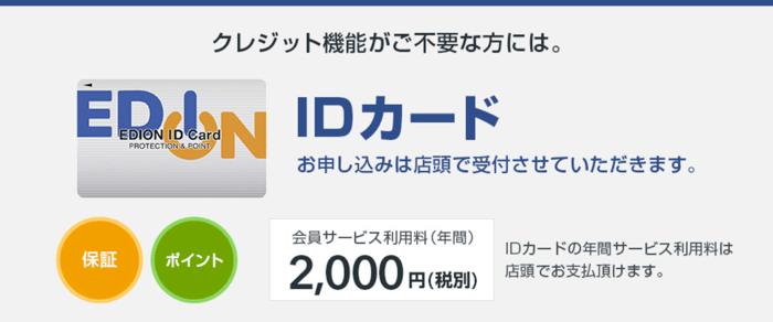 iDカードの詳細