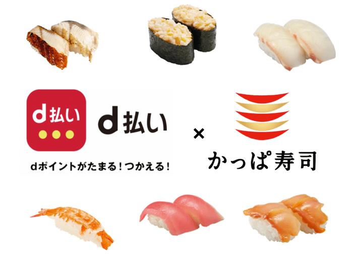 かっぱ寿司 d払い
