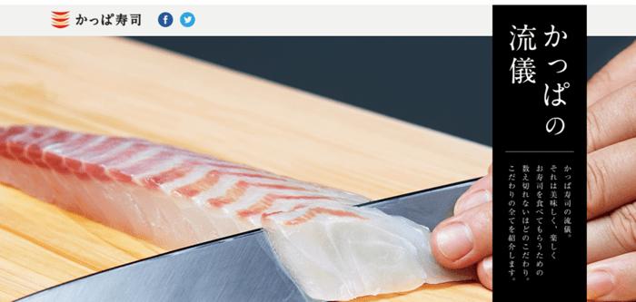 現在、かっぱ寿司でd払いは使える!