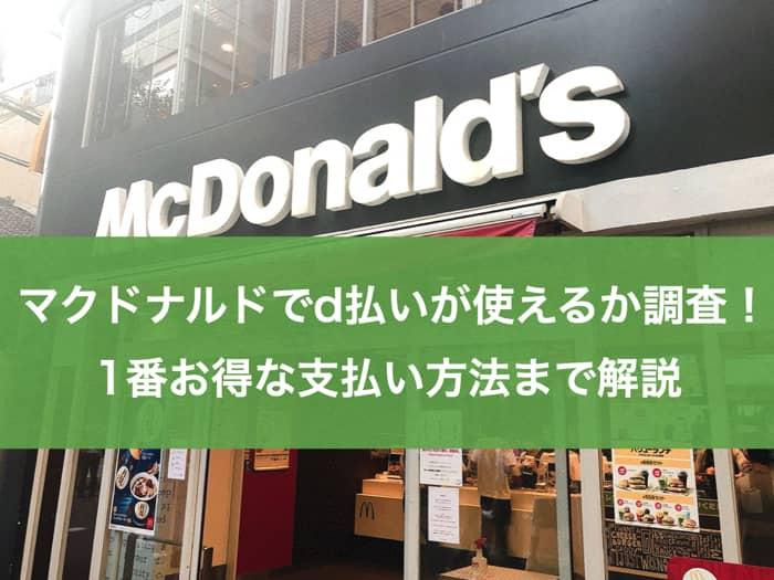 マクドナルドでd払いは使えるか検証