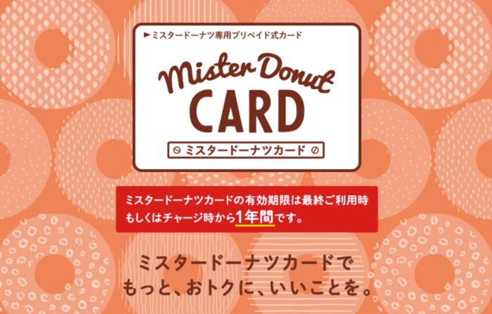 ミスタードーナツカードとは