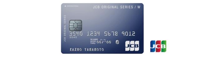 JCB CARD Wの詳細