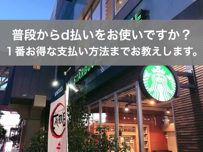スターバックスコーヒー d払い