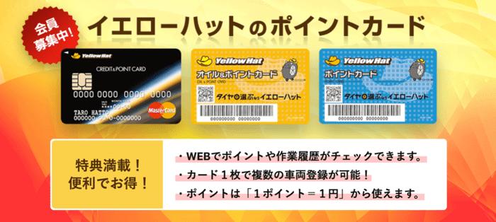 ポイントカードの詳細