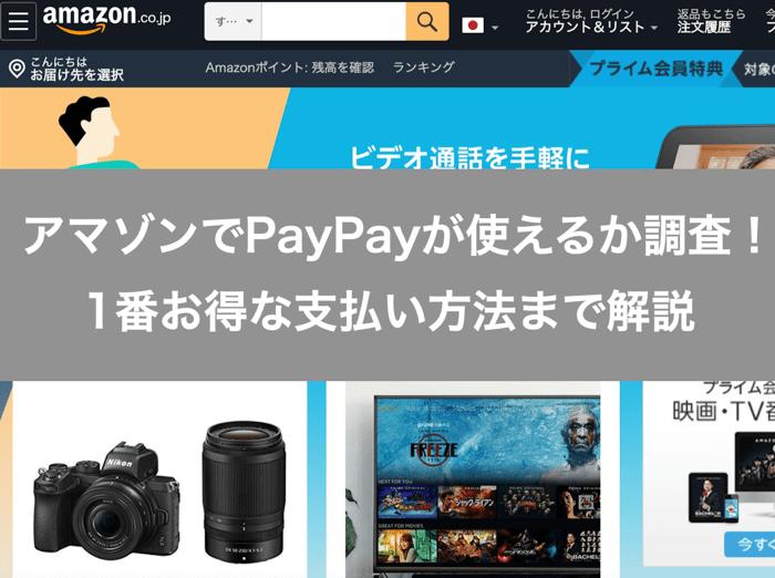 アマゾンでPayPayが使えるか検証
