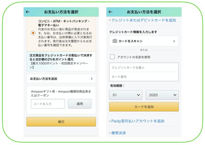 アマゾンでペイペイは使えない。