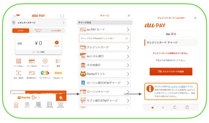 auペイにクレジットカードでチャージする方法