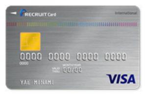 リクルートカードのメリットと注意点