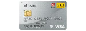 dカードのメリット