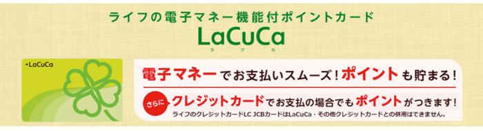 LaCuCaとは