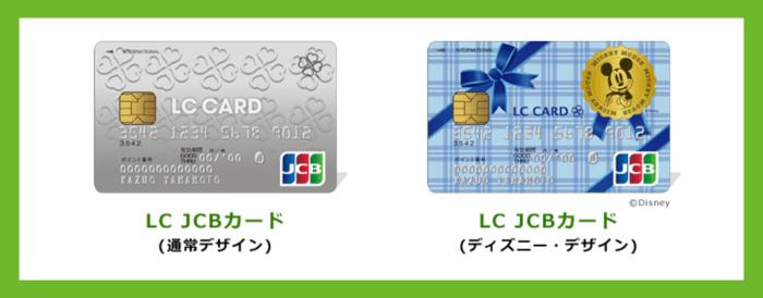 LC JCBカードのメリットとデメリット
