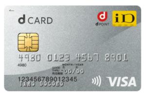 dカードの評判