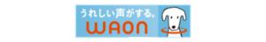 WAONのキャンペーン