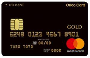 Orico Card THE POINT PREMIUM GOLDの口コミと評判