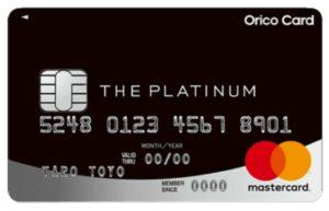 Orico Card THE PLATINUMの口コミと評判