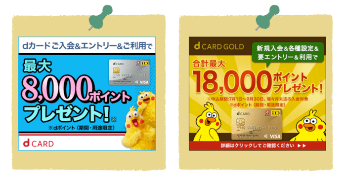 dカードの最新キャンペーン
