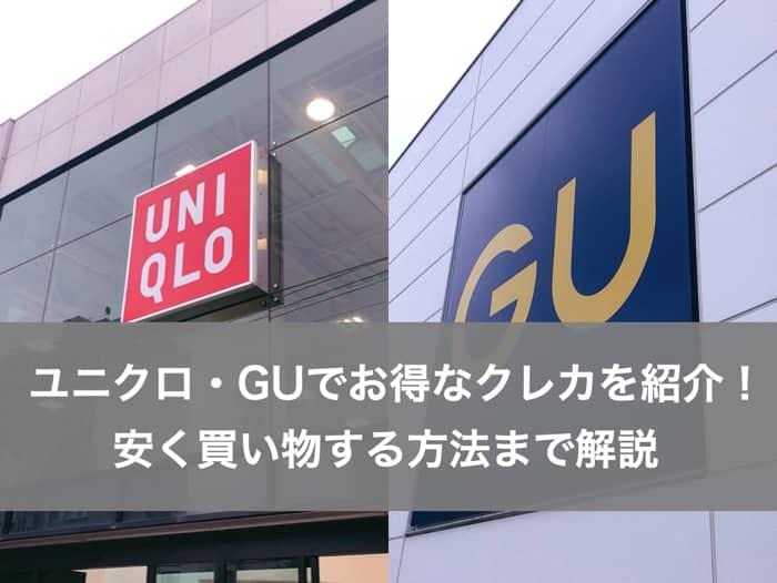 ユニクロ・GUでクレジットカードが使えるか検証