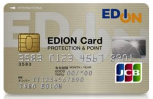 エディオンカードの詳細