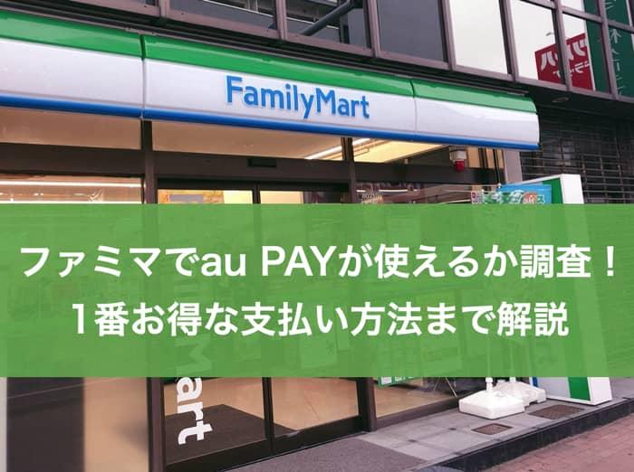 ファミリーマートでau PAYが使えるか検証