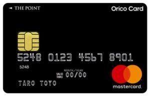 オリコカードの還元率