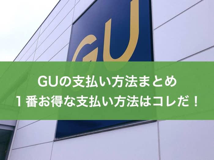 GUの支払い方法