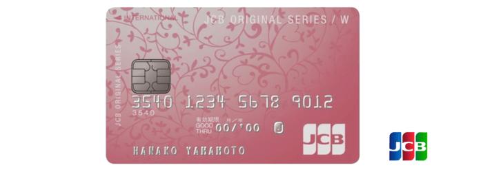 JCB CARD W plus Lの口コミと評判