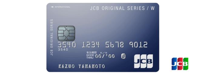 JCB CARD Wの口コミと評判