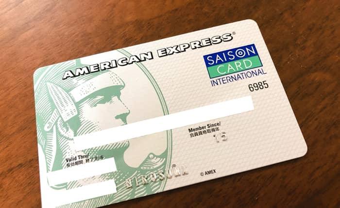 クレジットカードで後悔した経験