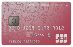 JCB CARD W plus Lの口コミ