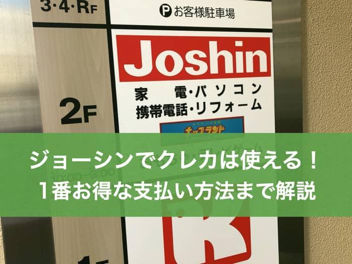 ジョーシンはクレジットカードが使えるか検証