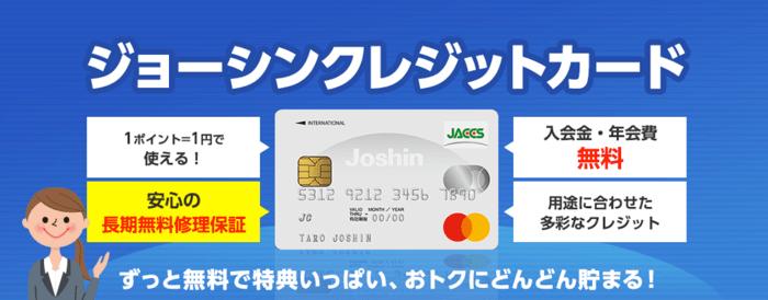 ジョーシンクレジットカードのメリットと評判
