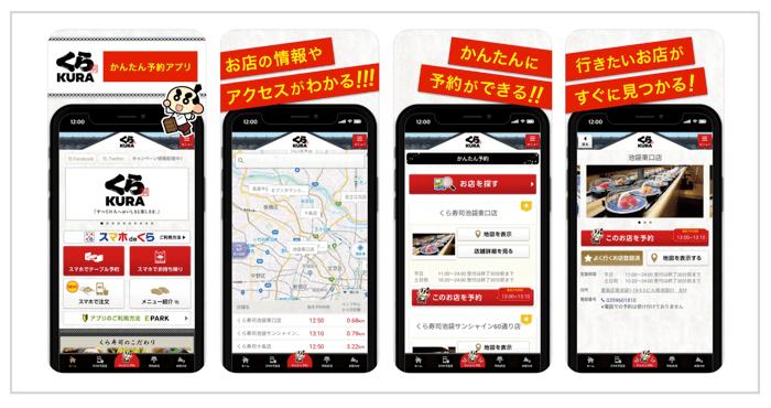 くら寿司のアプリの詳細