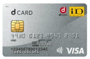 dカードのメリットと注意点
