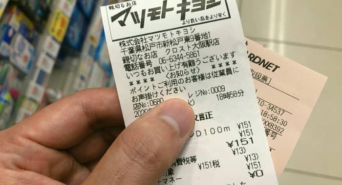 マツキヨでクレジットカードは使える!