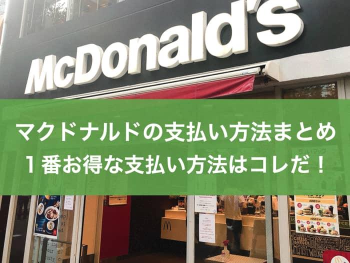マクドナルドの支払い方法まとめ