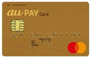 au PAYゴールドカードの詳細