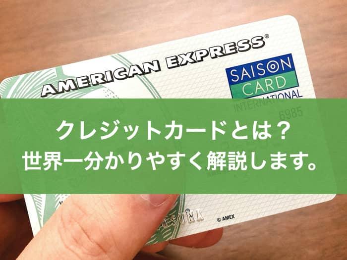 クレジットカードとは
