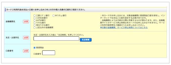 ネットで支払い口座の設定