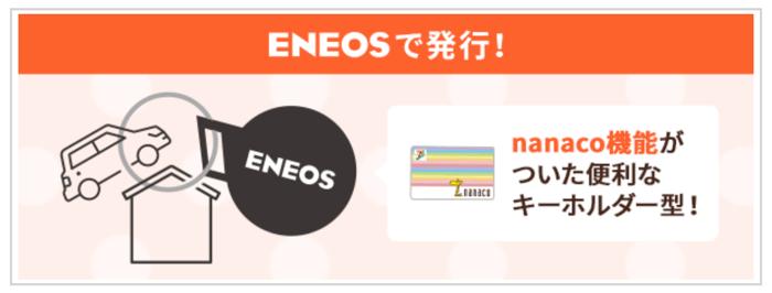 ENEOS nanaco